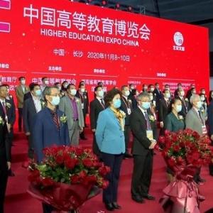"""""""湘""""聚未来 """"育""""见中国 :第55届中国高等教育博览会在"""