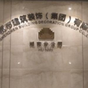 深装集团湖南分公司-智能弱电系统