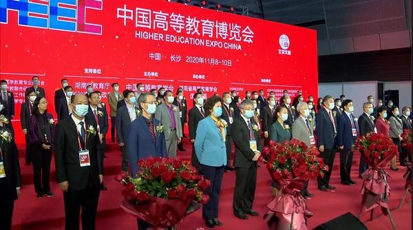 第55届中国高等教育博览会在长沙开幕1.jpg